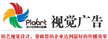 沧州视觉广告有限公司