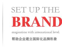 帮助企业建立国际化品牌形象