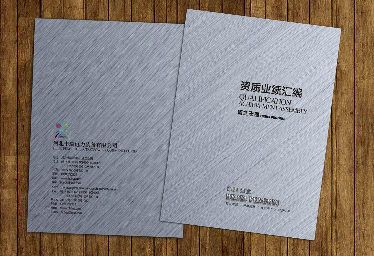 沧州企业画册设计